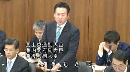 あきもと司国交副大臣