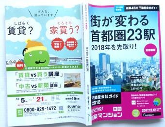 SUUMO(スーモ)新築マンション首都圏版