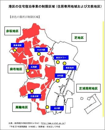 民泊を制限する区域