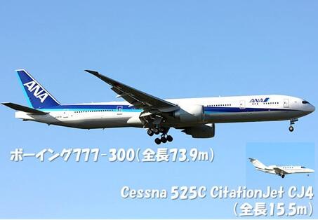 「ボーイング777-300」vs「Cessna 525C CitationJet CJ4」