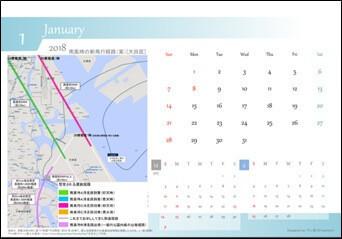 羽田新飛行ルートが分かるカレンダー