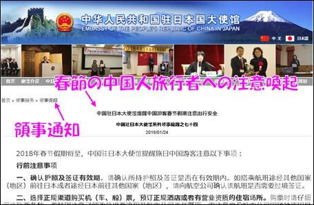 春節の中国人旅行者への注意喚起|在日中国大使館