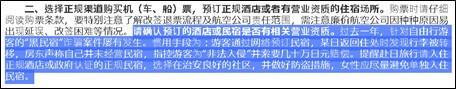 春節の中国人旅行者への注意喚起文書