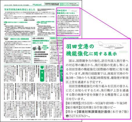 羽田新飛行ルートパネル展示_新宿区