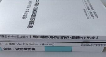 建築物省エネ法説明会(配布資料)