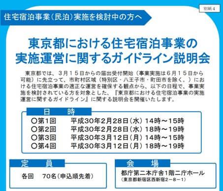 東京都における住宅宿泊事業の実施運営に関するガイドライン説明会