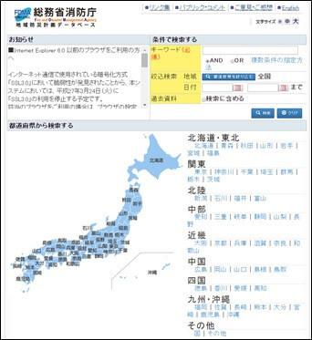 地域防災計画データベース(総務省消防庁)