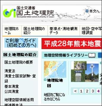 国土地理院のホームページ