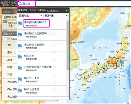 表示したい地名(例:中央区勝どき)をクリック