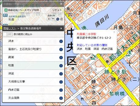 指定緊急避難場所のシンボルマーク(緑色の人の形)をクリック