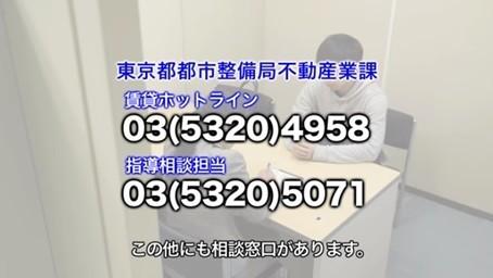 東京都都市整備局不動産業課
