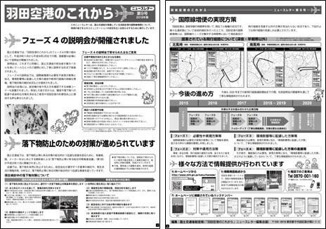 羽田空港のこれから「ニュースレター」第9号(2018年春)