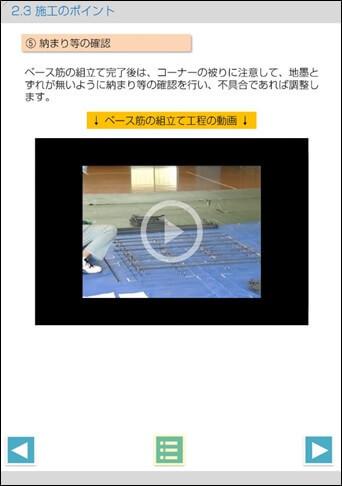 鉄筋施工(動画)