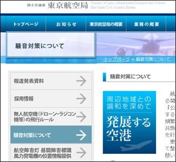 騒音対策について | 国土交通省東京航空局