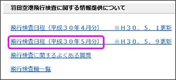 羽田空港飛行検査に関する情報提供について