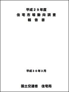 住宅市場動向調査報告書(国交省)