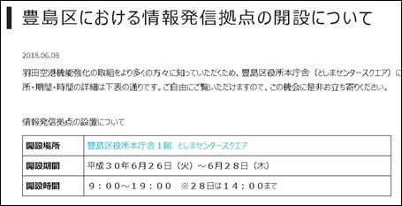 豊島区における情報発信拠点の設置について