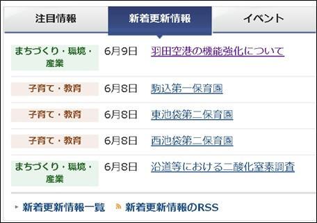 羽田空港の機能強化について New