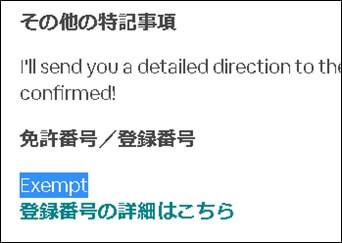 Exempt(免除)