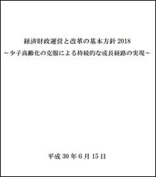 経済財政運営と改革の基本方針 2018