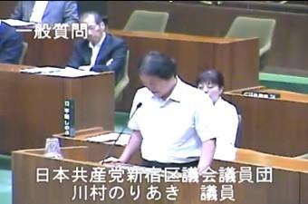 川村のりあき議員(日本共産党)