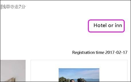 Hotel or inn