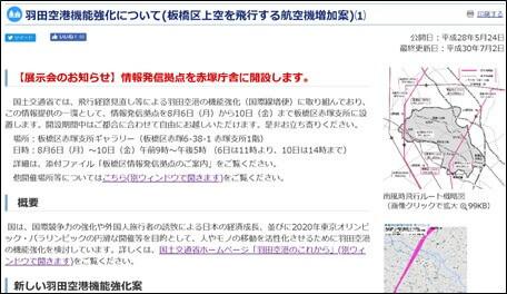 羽田空港機能強化について(板橋区上空を飛行する航空機増加案)⑴