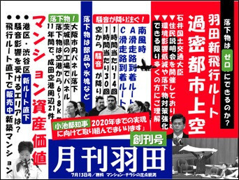 『月間羽田』創刊号(7月号)無料お試し版