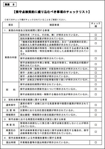 保守点検契約に盛り込むべき事項のチェックリスト