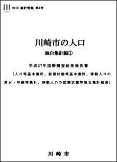 川崎市の人口 独自集計編(1) 平成27年国勢調査結果報告書
