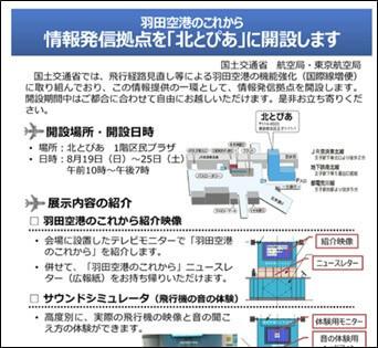 平成30年度「羽田空港機能強化に関する展示」のお知らせ