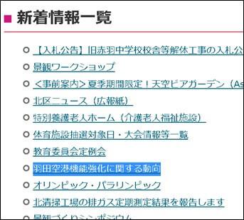 羽田空港機能強化に関する動向(新着情報一覧)
