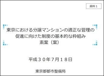 東京における分譲マンションの適正な管理の促進に向けた制度の基本的な枠組み 素案(案)