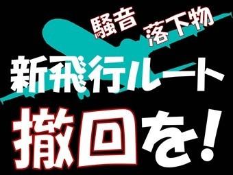 プラカード(新飛行ルート撤回を!)