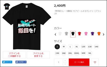 Tシャツ(新飛行ルート撤回を!)