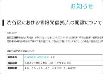 羽田新飛行ルートのパネル展示@渋谷区