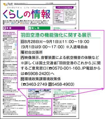 しぶや区ニュース(8月1日号)