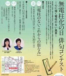 「無電柱化の日」俳句コンテスト
