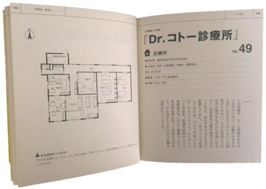 「Dr.コトー診療所」診療所