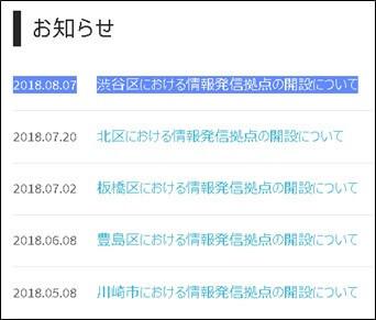 情報発信拠点の開設について|お知らせ(8月21日15時)
