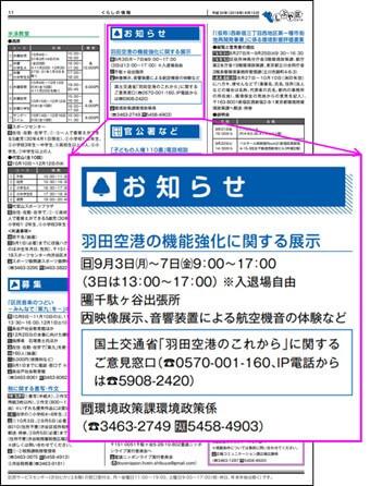 しぶや区ニュース(8月15日号)