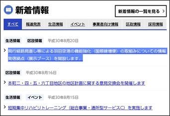 飛行経路見直し等による羽田空港の機能強化(国際線増便)の取組みについての情報発信拠点(展示ブース)を開設します。