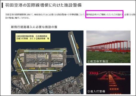 羽田空港の国際線増便に向けた施設整備