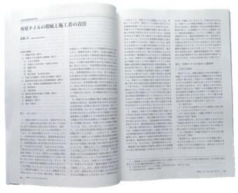 高嶋卓裁判官の論文