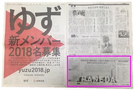 10/27(金)朝日新聞