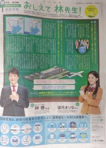 林修先生を起用した広告(朝日 7月20日)
