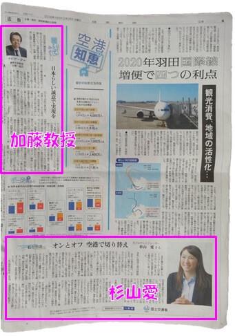 杉山愛を起用した読売(2月28日)