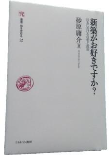 砂原庸介神戸大学教授が書かれた『新築がお好きですか?』ミネルヴァ書房