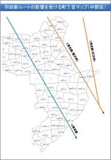 羽田新ルートの影響を受ける町丁目マップ(中野区)