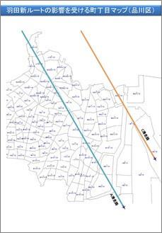 羽田新ルートの影響を受ける町丁目マップ(品川区)